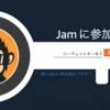 AWS Security Jam でセキュリティの課題を楽しく学ぶ