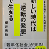 【本】新しい時代は「逆転の発想」で生きる(後編)