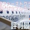 評判最悪?なアメリカン航空に乗ってきた。国内線ファーストクラス、国際線ビジネスクラスまとめてレビュー