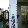 【真読】№87「葬法」 巻四〈送終部〉(『和漢真俗仏事編』web読書会)