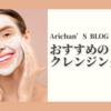【おすすめのクレンジング洗顔まとめ |クレンジング洗顔の種類、選び方】