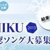 【雪ミク2013】北海道庁「北海道の冬と雪」をテーマにしたイラストをパネル展示に行ってきた。