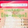 金券買取予約「LINE受付中」富山で金券売るなら高価買取のイーショップス