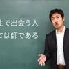【思考】守破離を意識しよう 人生出会う人すべては師となり得る