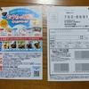 【8/31】 新宿中村屋おうちで涼菓キャンペーン【バーコ/はがき】