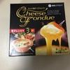 雪印メグミルクのチーズフォンデュが美味しかったのでご紹介します‼︎