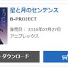 B-PROJECT「星と月のセンテンス」オリコンデイリーCDシングルランキング13位にランクイン(2016年7月27日付)