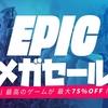 【PC】Epic Gamesが『Epic メガセール』を開催中!最大75%オフ!フリーゲームには『グランド・セフト・オートV』が配信!