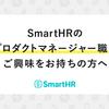 SmartHRのプロダクトマネージャー職にご興味をお持ちの方へ