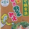 加賀、能登の伝統から生まれた良質の調理みそ!まつや とり野菜味噌 200g×4袋