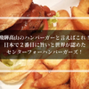 飛騨高山のハンバーガーと言えばこれ!日本で2番目に旨いと世界が認めたセンターフォーハンバーガーズ!