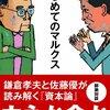 鎌倉孝夫, 佐藤優『はじめてのマルクス』(金曜日)2013/11/09