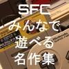 【SFC名作!失敗しない みんなで遊べるオススメソフト紹介】30~40代諸君、いくつ知ってる?