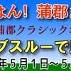 映画『ゾッキ』のロケ弁 2020 5/2