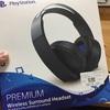PS4 プレミアムワイヤレスサラウンドヘッドセット 買いました