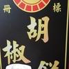 女子旅台湾・台北2泊3日③胡椒餅、お土産(ドラックストア、パイナップルケーキ)、インスタ映えポスト、タピオカ50嵐