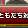 DQMSL 闘技場 「ともだち対戦 おまかせで探す」がなかなか勝てないような!?