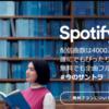 【音楽】Spotify(スポティファイ)の無料版使ってみたよ