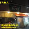 TERRA~2014年3月8杯目~