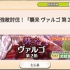 【ゆゆゆい】7月限定イベント【ヴァルゴ襲来 第2節】攻略
