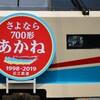 2019.04.21 近江鉄道700形あかね号 貸切列車