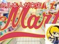【速報追記】ヒカル、VAZ Martへの出演参加なしに!!