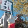 【開店】あのワインバルlom が新形態のお店Open!フルーツ大福食べたい!【フルーツ大福果実堂(前橋・西片貝)】