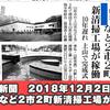 朝日新聞 2018年12月2日 山形など2市2町新清掃工場が稼働 10年遅れ 上山で完成式
