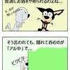 【クピレイ犬漫画】酒飲み三態