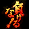 【選手作成】サクスペ「逆境ナイン 全力学園高校 投手作成③」