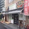 第6回 雨の日さんぽ&グリーンカレー【ヒラモティ/松戸市】~本土寺