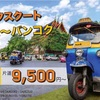 日本新登場!!ノックスクートでバンコクへ片道9,500円から