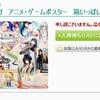 4月25日の21時から駿河屋福袋「男性向け アニメ・ゲームポスター 箱いっぱいセット」を開封!