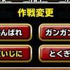 level.491【検証】チャレンジカップにおける『天使のうたごえ』対策