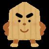 【穴熊の基本】私の穴熊が組めないのはどう考えてもお前らが悪い!