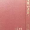 名牝の系譜 第七巻 1970