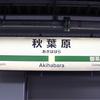 2016年 夏の関東遠征第五夜 「最終日」