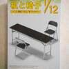 【ハセガワ】部室の机と椅子 1/12