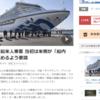 世界が新型コロナウイルス感染する日本を見る眼はとてもドライだ