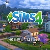 THE SIMS4(PS4)『入門編』