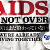 ♪馬鹿言ってんじゃないよ~、3年前の・・・ エイズと社会ウェブ版280