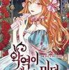 【原作】韓国・海外版「悪役が施す美徳」を読む方法