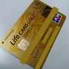 無料で作れるゴールドカード?ライフカードからインビテーション来ました