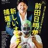 プロレス雑誌「KAMINOGE」(かみのげ)vol.57 /ブル中野座談会が面白い