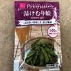 エダマメは家庭菜園を始めて一番最初に栽培した野菜です
