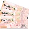 【ネット懸賞】「花とみどりのギフト券」3,000円分〆30名