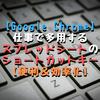 【GoogleChrome】仕事で多用するスプレッドシートのショートカット【便利&効率化】