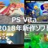 【PS Vita】2018年発売予定の新作ソフト!! ~発売日スケジュールから便利に予約と購入を~