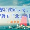 「北海道一周」夢に向かって進路を北へ!! 出会いに感謝のバイク旅!!  最終話「ninja250」