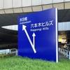 (noteアーカイブ)2020/10/26 (月) 股裂き